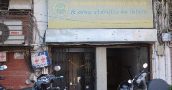 Photo of कांगड़ा सहकारी बैंक ने ब्याज दर घटाई