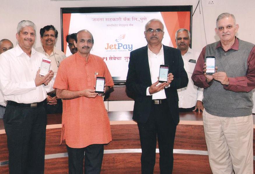 Photo of पुणे जनता सहकारी बैंक का 'जेट पे' ऐप लांच