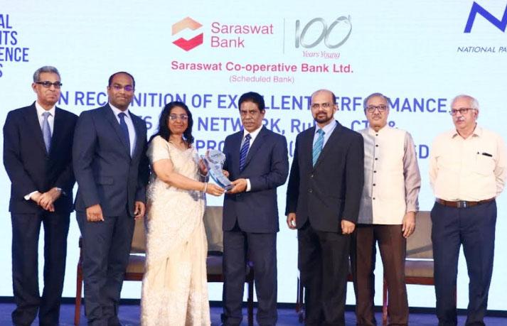 Photo of सारस्वत बैंक को एनपीसीआई एक्सीलेंस पुरस्कार