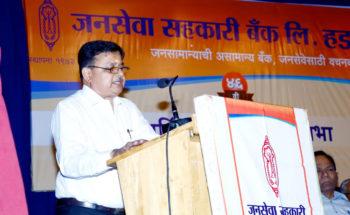 Photo of 46वीं एजीएम: जनसेवा सहकारी बैंक पुणे ने कमाया लाभ