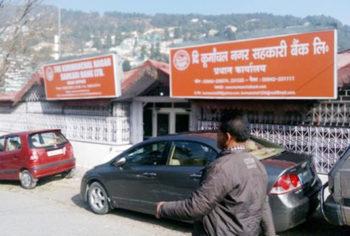 Photo of कुर्मांचल नगर सहकारी बैंक के एजेंट द्वारा धांधलेबाजी