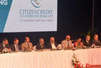 मुंबई का सिटीजन क्रेडिट कॉपरेटिव बैंक देगा 16% लाभांश