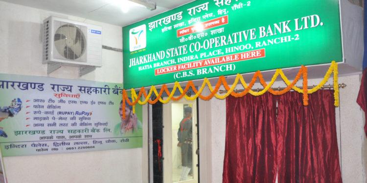 Photo of झारखंड राज्य सहकारी बैंक बीमा व्यवसाय में