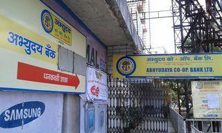 Photo of अभ्युदय सहकारी बैंक: घंडात और डी सिल्वा शीर्ष पदों पर काबिज