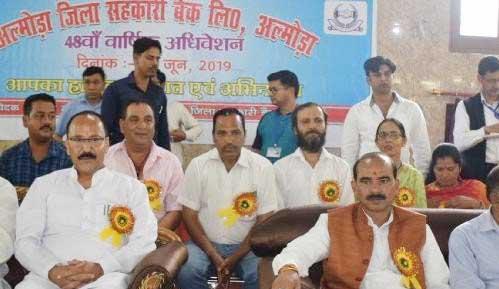Photo of अल्मोड़ा डीसीसीबी ने कमाया 3.55 करोड़ रुपये का शुद्ध लाभ