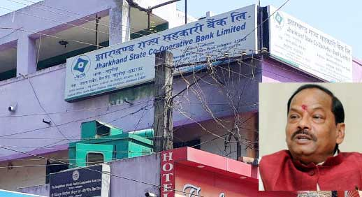 Photo of झारखंड राज्य सहकारी बैंक में घोटाला; डिप्टी रजिस्ट्रार निलंबित