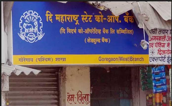 Photo of महाराष्ट्र राज्य सहकरी बैंक पैक्स को सीधे देगा फंड