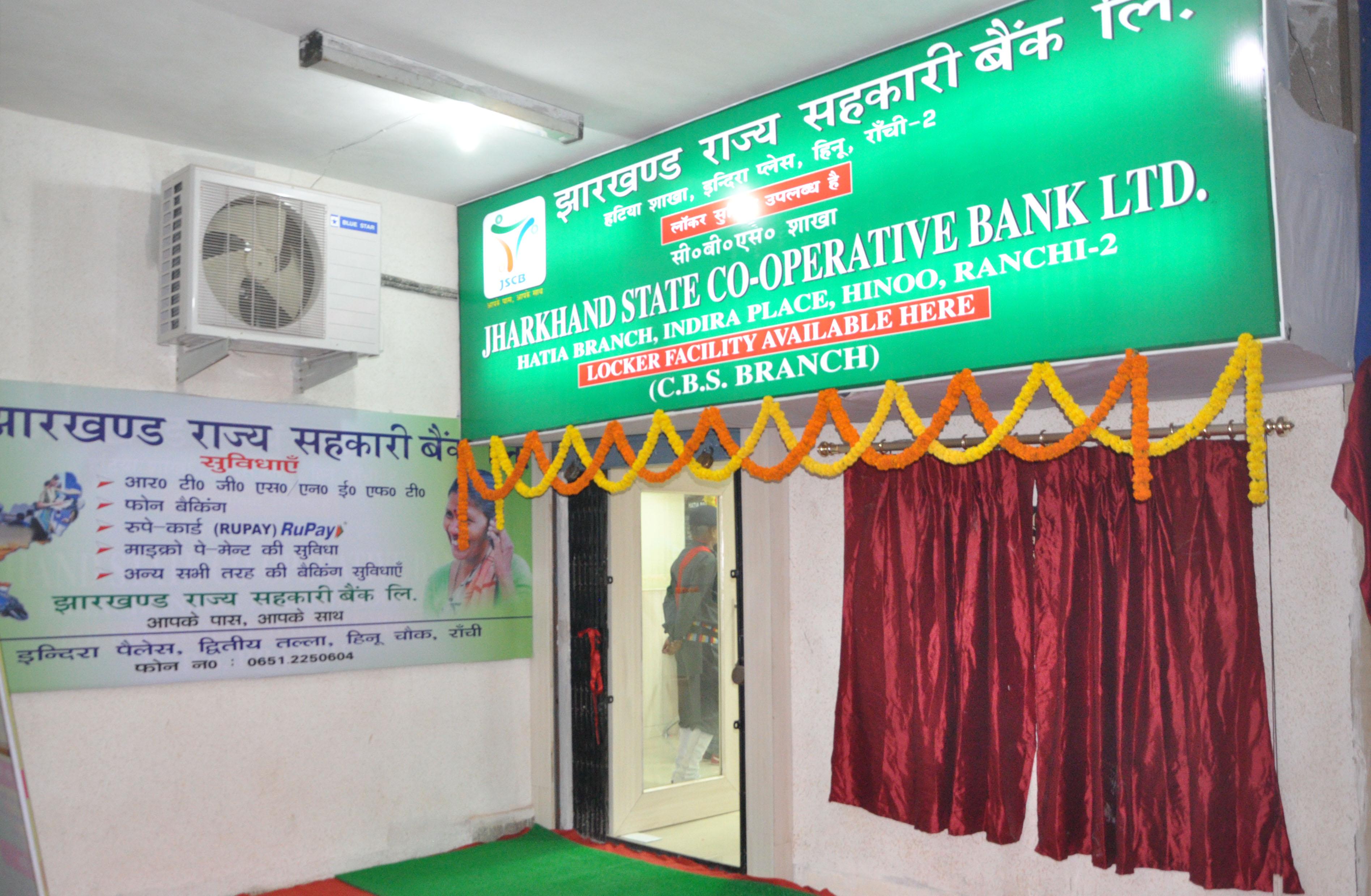 Photo of झारखंड स्टेट को-ऑप बैंक: जांच के आदेश