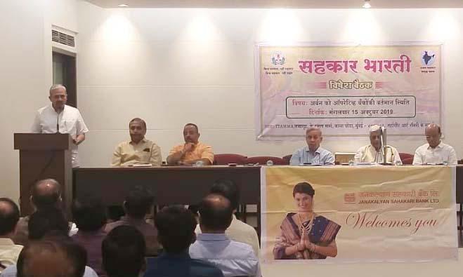 Photo of सहकार भारती की मुंबई में बैठक; पीएमसी भूत भगाने की कोशिश