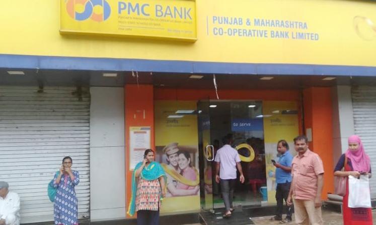 Photo of पीएमसी बैंक: आपात स्थिति में 1 लाख रुपये तक की राशि