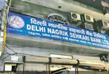 Photo of दिल्ली नागरिक सहकारी बैंक मामले की फिर से जांच के आदेश