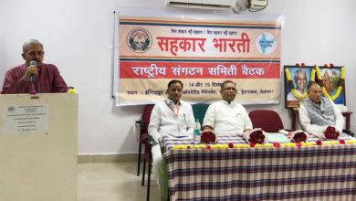 Photo of सहकार भारती की हैदराबाद में बैठक; 25 राज्यों के प्रतिनिधि शामिल