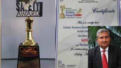 Photo of इफको आंवला ने जीता ग्रीनटेक पुरस्कार