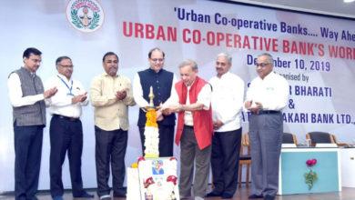 Photo of सहकार भारती और जलगांव जनता बैंक ने मिलकर किया संगोष्ठी का आयोजन