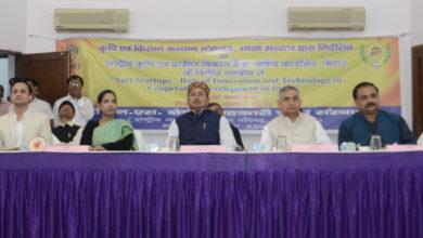 Photo of आरआईसीएम पटना ने एग्री स्टार्टअप पर किया एक बड़ा कार्यक्रम