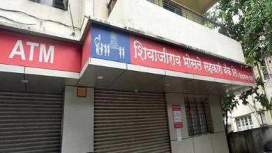 Photo of शिवाजीराव भोंसले को-ऑप बैंक सुर्खियों में