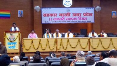 Photo of सह भारती स्थापना दिवस: देश भर में समारोह, लखनऊ में सीएए का समर्थन