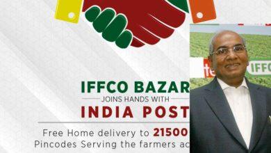 Photo of इफको ने इंडिया पोस्ट से मिलाया हाथ; देश में शत-प्रतिशत विस्तार