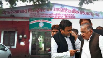 Photo of फर्रुखाबाद डीसीसीबी: चुनाव की तारीखों का ऐलान होते ही राजनीतिक दलों में तनातनी