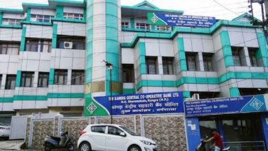 Photo of कांगड़ा को-ऑप बैंक का चुनाव इसी वर्ष