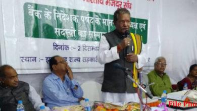 Photo of जेएससीबी: बर्खास्त सीईओ ने अधिकारियों पर षड्यंत्र रचने का लगाया आरोप