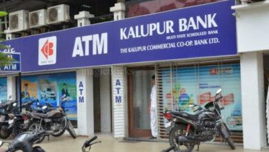 """Photo of कालूपुर बैंक ने """"कार्यशील पूंजी ऋण"""" की सुविधा शुरू की"""