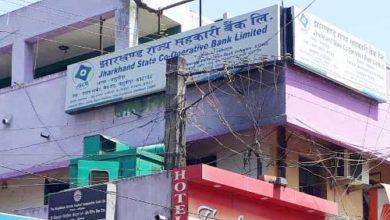 Photo of झारखंड राज्य को-ऑप बैंक अधिकारियों के खिलाफ एफआईआर
