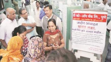 Photo of कठिनाइयों के बावजूद, रुपी बैंक ने कमाया 19.55 करोड़ रुपये का लाभ